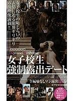 (h_259san00301)[SAN-301] 女子校生強制露出デート ダウンロード
