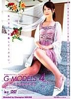 「G-MODELS 4」のパッケージ画像