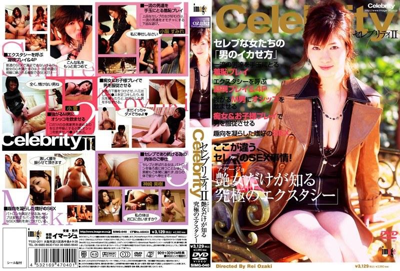 セレブの痴女、小阪すみれ出演の4P無料熟女動画像。Celebrity セレブリティ 2