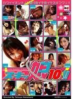 「ヌキっ娘10人!!」のパッケージ画像