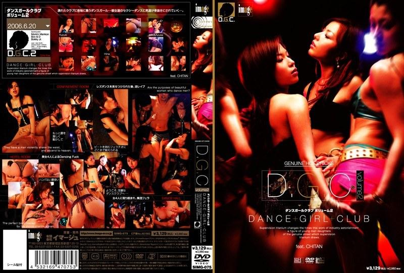 D.G.C volume 2