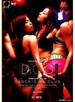 「D.G.C volume 2」のパッケージ画像