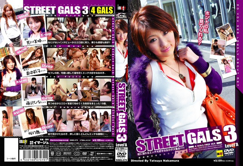 STREET GALS 3
