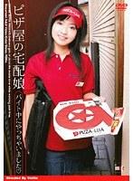 ピザ屋の宅配娘 ダウンロード