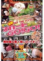 (h_259simg00108)[SIMG-108] スカートめくり ノンストップでGO!GO! ダウンロード