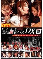 集団痴女バス DX ダウンロード