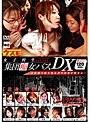 集団痴女バス DX