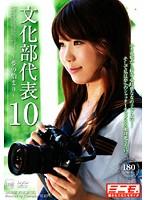 (h_259simg00178)[SIMG-178] 文化部代表 10 〜夢の始まり〜 ダウンロード