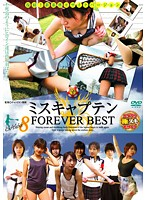 (h_259simg00199)[SIMG-199] ミスキャプテン FOREVER BEST ダウンロード
