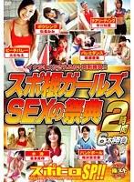 スポ根ガールズ SEXの祭典2時間 6本勝負 スポヒロ SportsHeroine SP!!