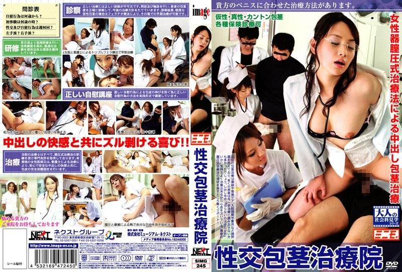性交包茎治療院