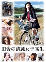 田舎の清純女子校生 ダウンロード
