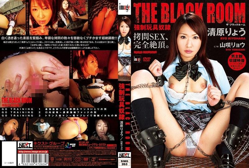 THE BLACK ROOM 強制玩具奴隷 清原りょう 山咲リョウ