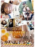 (h_259simg00274)[SIMG-274] 初恋 〜好きになって良かった〜 憧れのクラスメイトは文化系 ダウンロード