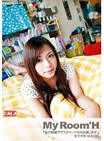「My Room'H 「私の部屋でプライベートなH公開します。」 女子大生 はな(20)」のパッケージ画像