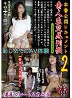 本番公開ドキュメント 素人生交尾列伝 2 ダウンロード