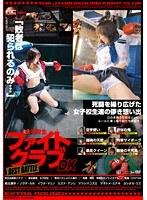 女子校生 ファイトクラブDX BEST BATTLE