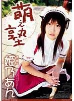 「萌え塾 姫乃あん」のパッケージ画像