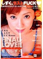 FINAL LOVE!! 星乃しずく ダウンロード
