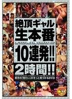 絶頂ギャル生本番10連発!!