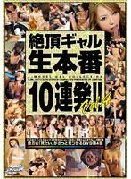 絶頂ギャル生本番10連発!! Vol.4