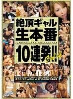 (h_259sjml00097)[SJML-097] 絶頂ギャル生本番10連発!! Vol.4 ダウンロード