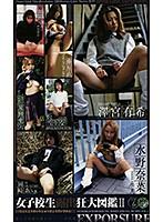 (h_259spn00362)[SPN-362] 女子校生露出狂大図鑑 II ダウンロード