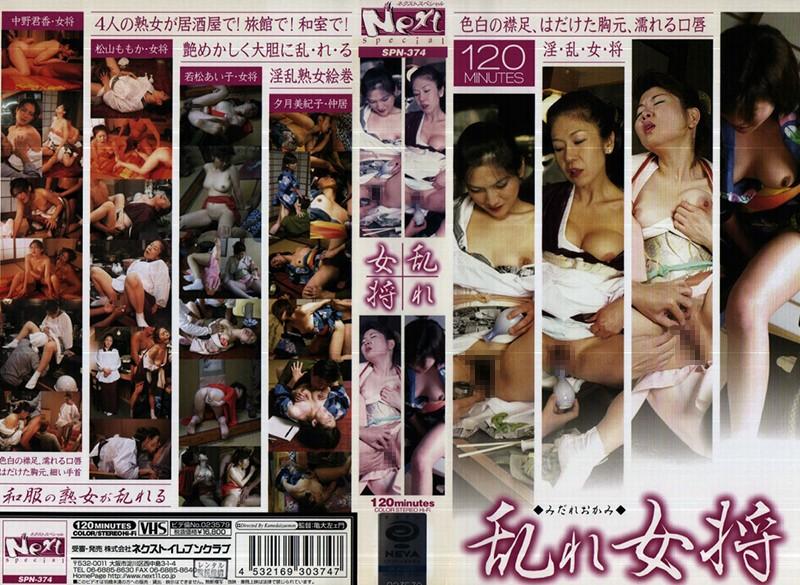 旅館にて、淫乱の女主人、中野君香出演の無料熟女動画像。乱れ女将