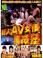 (h_259top00065)[TOP-065] 新人AV女優育成塾 ダウンロード