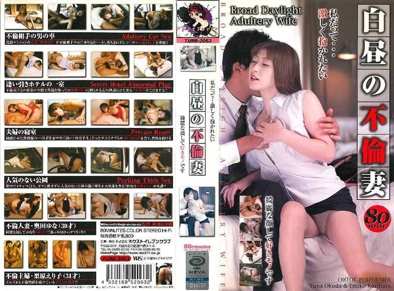 野外にて、ランジェリーの人妻、奥田ゆな出演のカーセックス無料熟女動画像。白昼の不倫妻