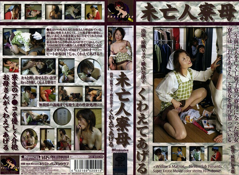 未亡人、横山奈津子出演の手コキ無料熟女動画像。未亡人寮母 くわえてあげる