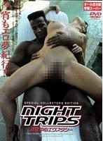 NIGHT TRIPS 真夜中のエクスタシー