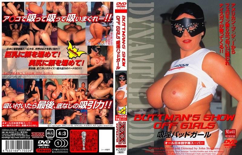 [TXD-022] BUTTMAN'S SHOW OFF GIRLS 吸淫バッドガール