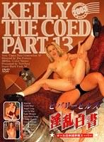 KELLY THE COED PART 13 ビバリーヒルズ淫乱白書 ダウンロード