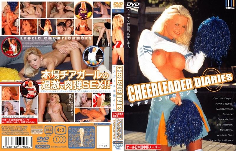 [TXD-038] CHEERLEADER DIARIES チアガール赤裸々日誌 ガールならでは!!し !元気いっぱい身体を ます。本場チアガール 白人女優