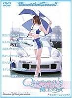 QUEEN'S 極上の女 ダウンロード