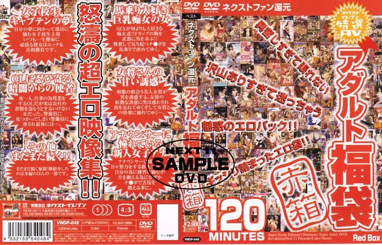 [VNDP-048] アダルト福袋 赤箱