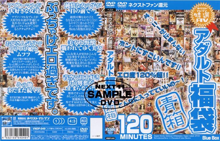 [VNDP-049] アダルト福袋 青箱