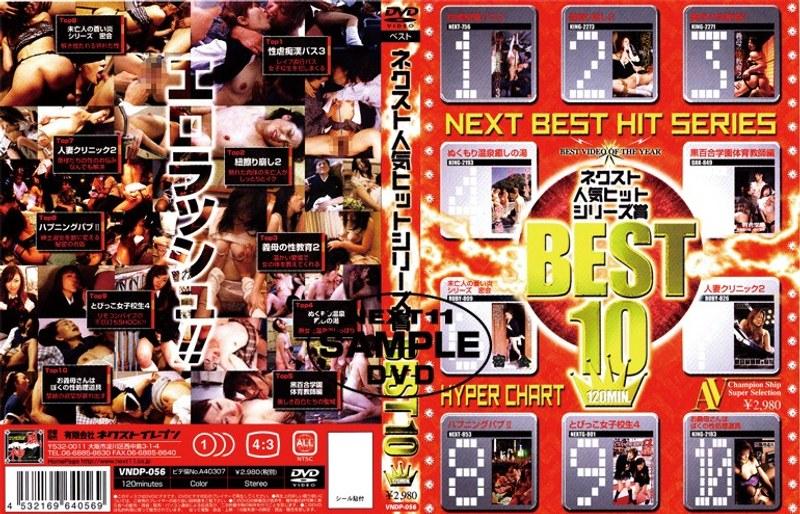 [VNDP-056] ネクスト人気ヒットシリーズ賞BEST10 VNDP