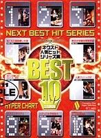 ネクスト人気ヒットシリーズ賞BEST10 ダウンロード