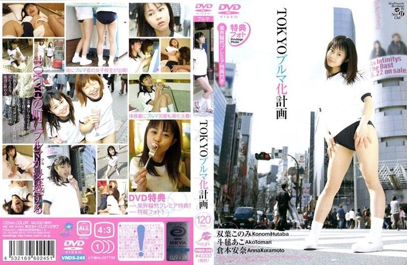 TOKYOブルマ化計画のパッケージ写真