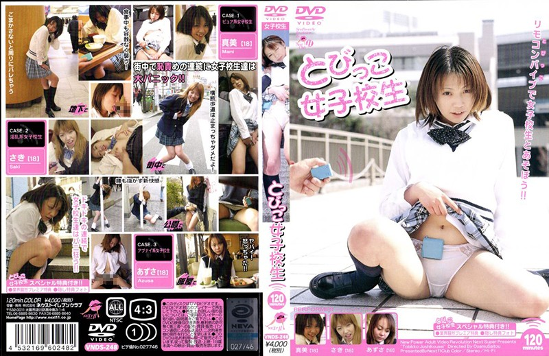 (h_259vnds00248)[VNDS-248] とびっこ女子校生 ダウンロード