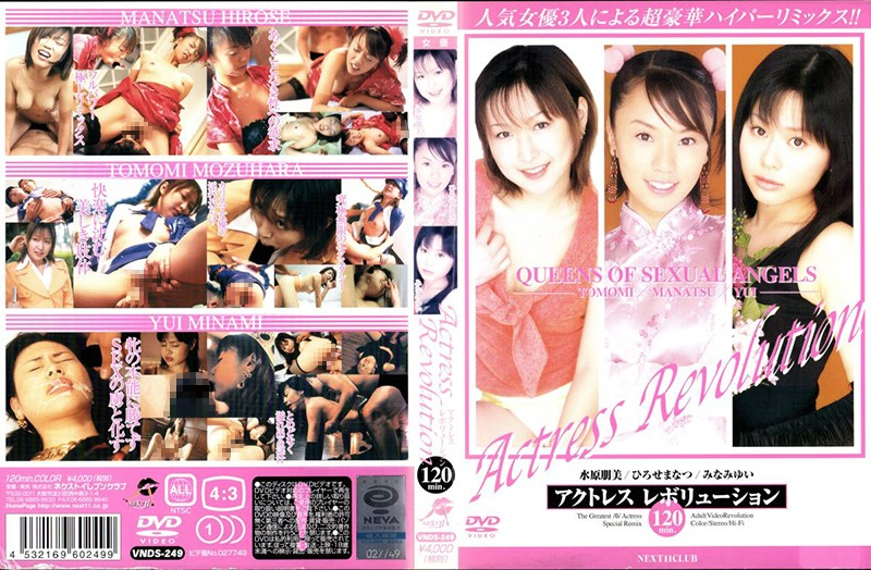 [VNDS-249] Actress Revolution[アクトレスレボリューション] みなみゆい VNDS