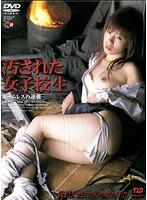 (h_259vnds00306)[VNDS-306] 汚された女子校生 ホームレスの逆襲 ダウンロード