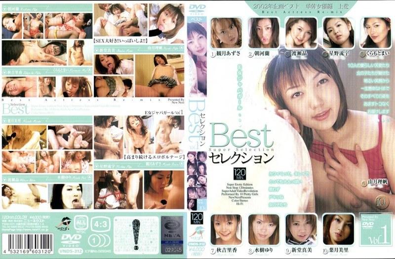 E女ジャパガール Bestセレクション vol.1 パッケージ
