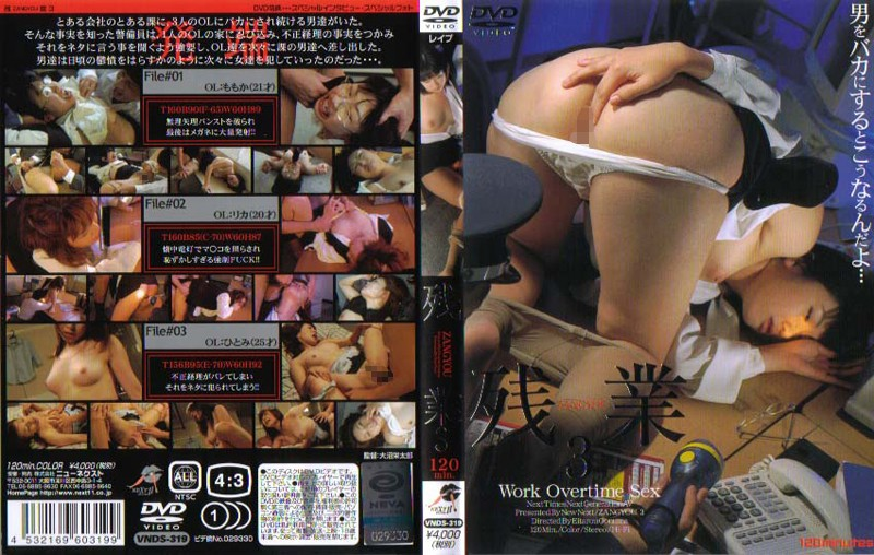 (h_259vnds00319)[VNDS-319] 残業 3 ダウンロード