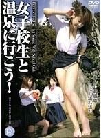 (h_259vnds00355)[VNDS-355] 女子校生と温泉に行こう! ダウンロード
