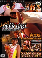 LOVE BEER GIRL 完全版