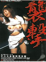 (h_259vnds00391)[VNDS-391] 襲撃 テニス合宿所 完全版 ダウンロード