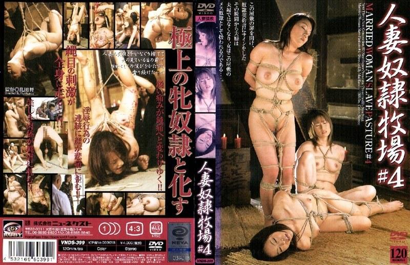 [VNDS-399] 人妻奴隷牧場 #4 沢口美紀